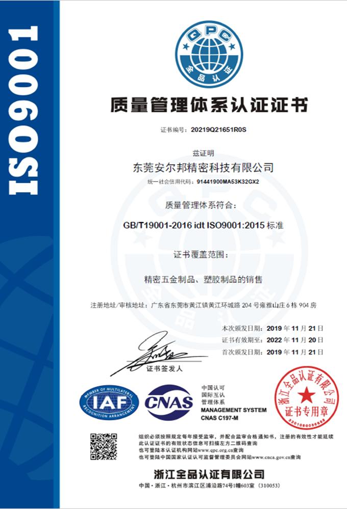 Anebon ISO Certification-2